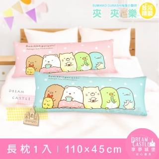 【享夢城堡】長型抱枕110x45cm(角落小夥伴 夾夾樂-粉橘.藍綠)