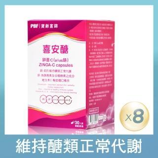 【寶齡富錦】喜安醣鋅喜C Plus鉻膠囊 8入組(30顆/入)