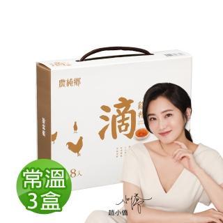 【農純鄉】常溫滴雞精8入*50g(共3盒)