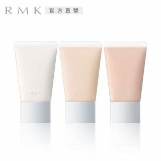 【RMK】柔焦隔離霜N 30g(2色任選)