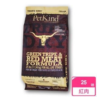 【PetKind 野胃】天然鮮草肚狗糧 紅肉 25磅(狗 飼料 牛肉 羊肉 鹿肚 紅肉)