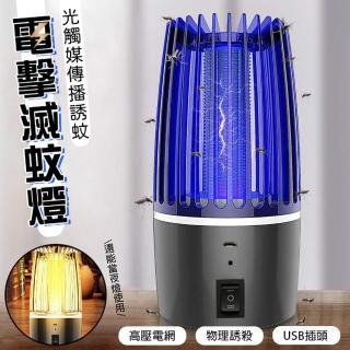 新款充電式電擊滅蚊燈捕蚊器