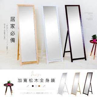 【歐德萊生活工坊】加寬松木全身鏡(穿衣鏡 鏡子 立鏡)