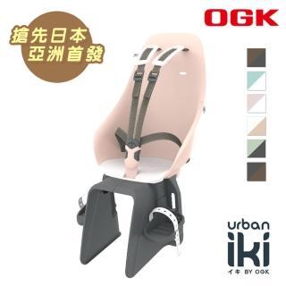 【OGK】Urban Iki 自行車兒童後置安全座椅 22kg內 適合1-6歲 共六色(日本製/單車/親子座/親子車)