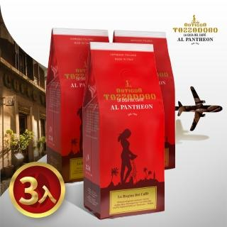 【義大利金杯咖啡】女王咖啡豆x3包組(250g/包)
