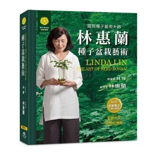 【領飛文創】林惠蘭種子盆栽藝術(繁體中文版)