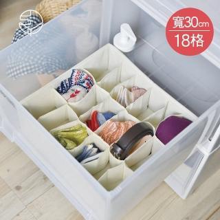 【SHIMOYAMA 日本霜山】衣櫃抽屜用18小格分類收納布盒-面寬30cm-2入(整理/衣櫃/儲物/換季/襪子/內褲/內衣)