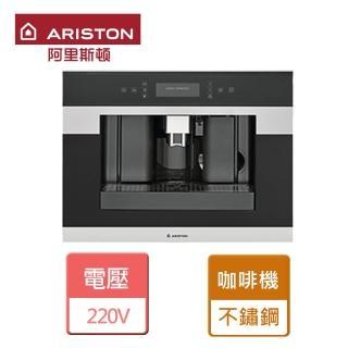 【ARISTON阿里斯頓】嵌入式全自動咖啡機-無安裝服務(CM7945IXA)