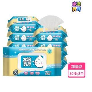 【水滴貝貝】超厚純水柔濕巾附蓋(80抽/包;8包/箱)/