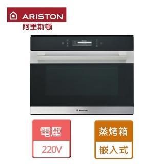 【阿里斯頓】崁入式蒸烤箱-無安裝服務(MS798IX)