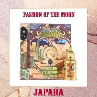 【JAPARA】PASSION OF THE MOON 熱情之月 3ML(埃及費洛費香水 原廠公司貨)