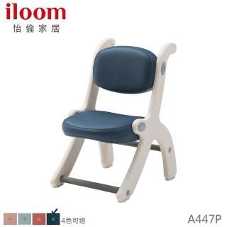 【iloom 怡倫家居】Picco兒童椅(4色可選)