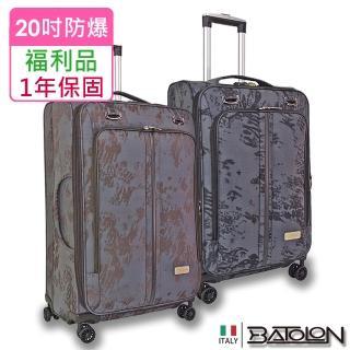 【Batolon 寶龍】福利品  20吋  舞墨風情TSA鎖加大防爆商務箱/ 行李箱(2色任選)