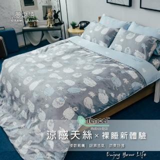 【夢之語】3M吸濕排汗萊賽爾天絲七件式床罩組(雙人/小羊朵朵)