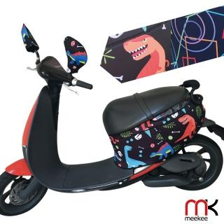 【meekee】Gogoro1 專用車身防刮保護車套/車罩(含後照鏡套及收納袋)