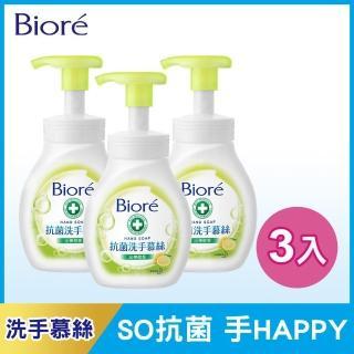【Biore 蜜妮】抗菌洗手慕絲 本體280mlX3入(沁檸橙香/自然清香)