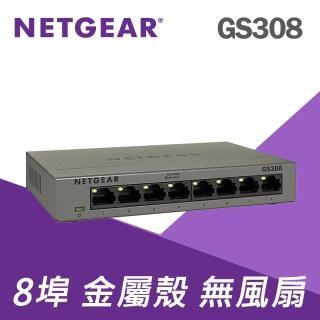 【NETGEAR】GS308 - 8埠 1000M Gigabit Ethernet Switch 高速交換式集線器 金屬外殼散熱佳.CP值最高