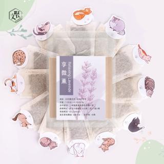 【文聚】貓與自然農 享微薰花草茶禮盒(薰衣草花草茶)