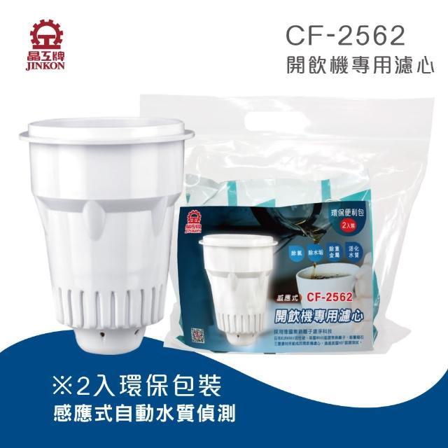 【晶工牌】CF-2562感應式開飲機專用濾心-環保包裝2入裝(濾心)/