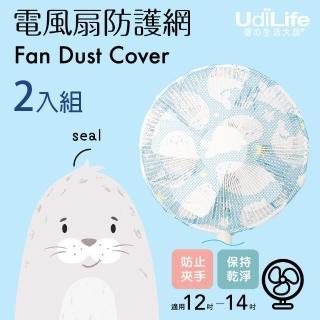 【UdiLife】電風扇防護網2入組-小海豹款(適用12~14吋 風扇 防護網 保護 保護網 罩)
