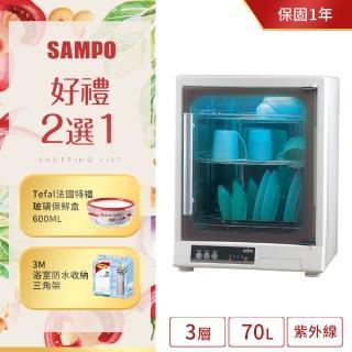 【SAMPO 聲寶】70公升三層不鏽鋼光觸媒紫外線烘碗機KB-GD65U(特福保鮮盒or1L3M浴室收納架2選1)