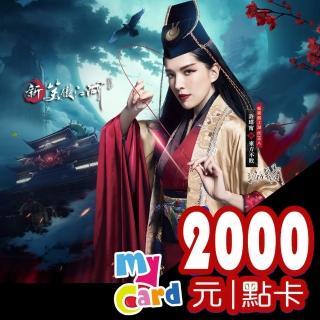 【MyCard】新笑傲江湖M 2000點數卡