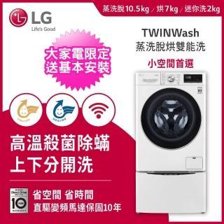 【LG 樂金】10.5+2公斤◆蒸洗脫烘WiFi TWINWash雙能洗洗衣機(WD-S105VDW+WT-D200HW)