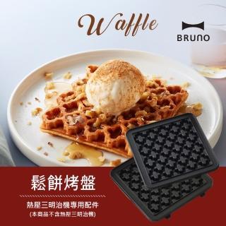 【日本BRUNO】鬆餅烤盤(熱壓三明治機專用配件)