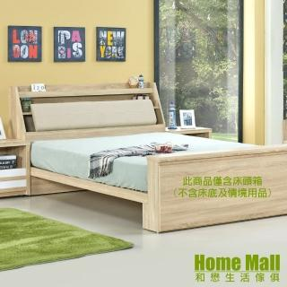 【HOME MALL】純質北歐雙人5尺床頭箱(2色)