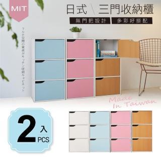 【 超值買一送一】MIT台灣製造-日系簡約風三格門櫃三層櫃收納櫃/書櫃(4色可選)
