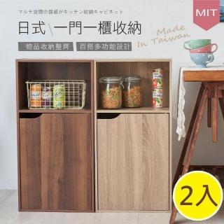 雙11限定【超值2入組】MIT台灣製造-日系簡約風三格一門櫃三層收納櫃/書櫃(2色可選)/