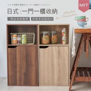 防疫必備 居家辦公櫃【買一送一】MIT台灣製造-日系簡約風三格一門櫃三層收納櫃/書櫃(2色可選)