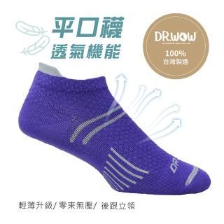 【DR.WOW】MIT吸排透氣足弓機能平口襪女款(紫/ 灰)