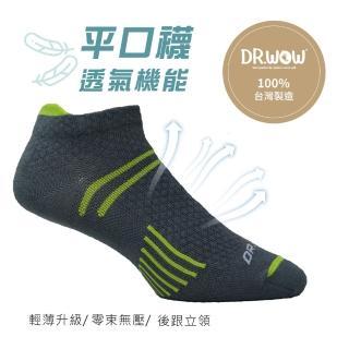 【DR.WOW】MIT吸排透氣足弓機能平口襪男款(灰/ 綠)