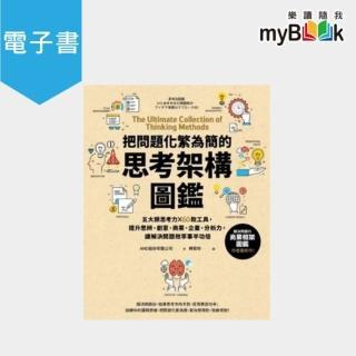 【myBook】把問題化繁為簡的思考架構圖鑑:五大類思考力 ╳ 60款工具 提升思辨、創意、商(電子書)