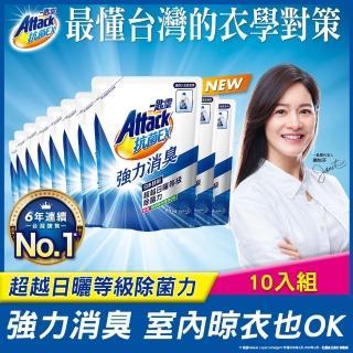 【一匙靈】ATTACK 抗菌EX科技潔淨洗衣精(1.5kgX10包)