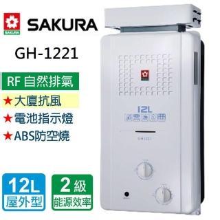 【SAKURA 櫻花】GH1221 12L 抗風型屋外傳統熱水器(北北基含基本安裝)