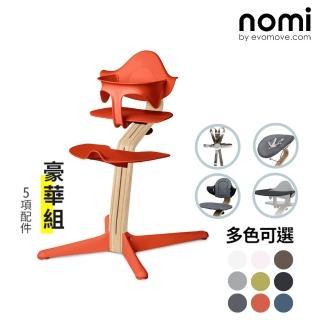 【nomi】丹麥多階段兒童成長學習調節椅-豪華組-含躺椅/餐盤/椅墊(5色可選)