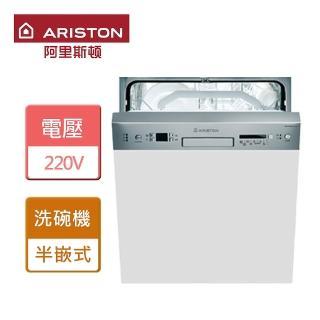 【ARISTON阿里斯頓】半嵌式洗碗機-無安裝服務(LFZ338)