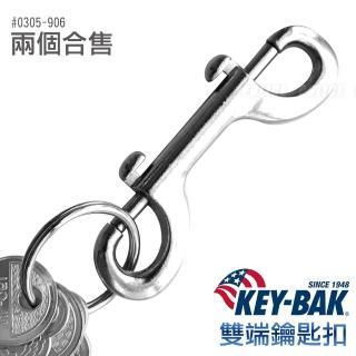 【WCC】KEY BAK 雙端鑰匙扣_兩個合售(#0305-906)