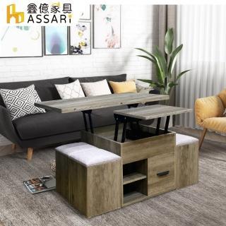 【ASSARI】木村高機能升降大茶几餐桌(附椅凳4入)