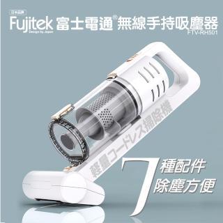 【Fujitek 富士電通】無線手持直立兩用吸塵器FTV-RH501(獨家贈玻尿酸茶樹精油酒精潔手凝露)