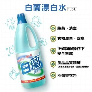 【白蘭】漂白水1.5LX12入