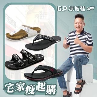 【G.P】男款經典舒適拖鞋系列(共5款 任選)
