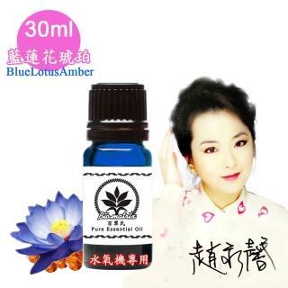 【百翠氏】藍蓮花琥珀水氧機精油-30ml(Blue Lotus Amber Blend水氧機專用擴香薰香)