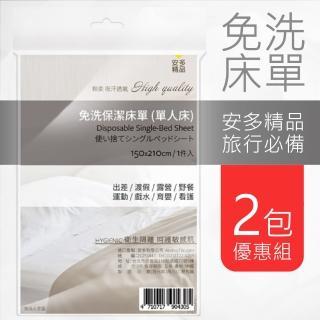 【安多】免洗床單-單人床