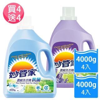 【妙管家】抗菌洗衣精4000g X4瓶(贈:薰衣草洗衣精4000g X4瓶)