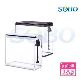 【SOBO 松寶】頂濾式超白套缸L-黑白兩色可選(45-60cm魚缸)
