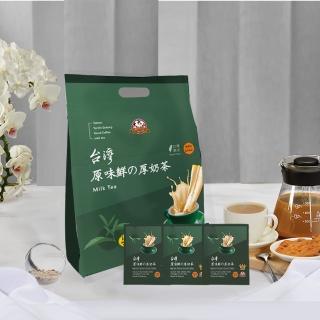 【TGC大尖山】台灣原味奶茶分享袋(17公克*20入)