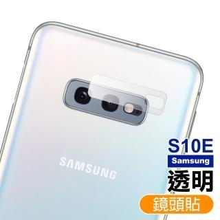 三星 Samsung Galaxy S10e 9H鋼化玻璃鏡頭保護貼(三星 S10e 手機鏡頭保護貼)